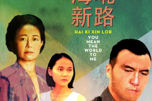 Poster for the original play Hai Ki Xin Lor, staged at George Town Festival 2014.